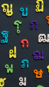 font thai - โรงเรียนสอนภาษไทยในเมลเบิร์น Thai Education Centre of Victoria Inc.