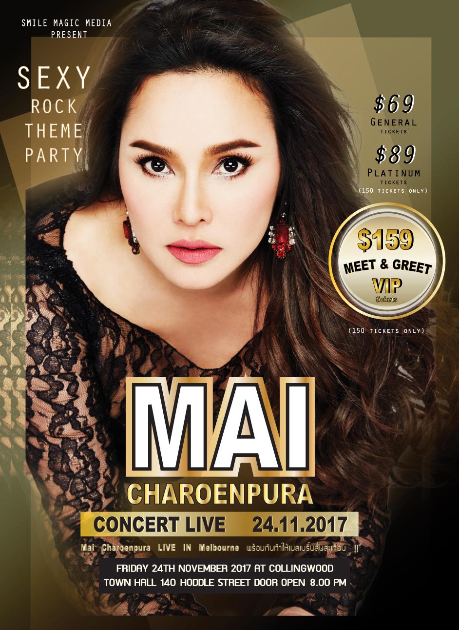 Watch Mai Charoenpura video