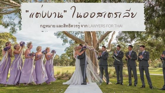 wedding_law