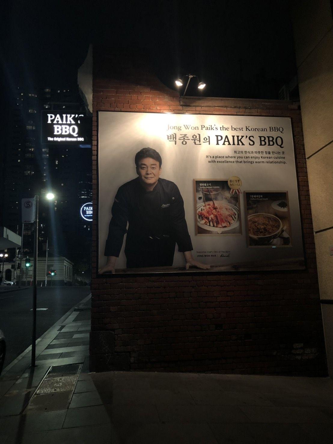 หน้าร้าน Paik's bbq