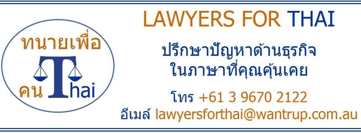 LawyersForThai